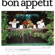 130x130 sq 1456932791230 bon appetit april 2015 thumb